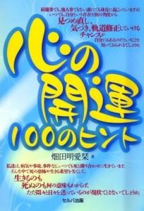 畑田明愛栞(はただめあり)著作『心の開運 100のヒント』