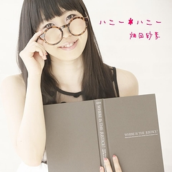 畑田紗李(はただ さりー)の両A面シングルCD「ハニー*ハニー/君は僕のもの」が平成27年3月25日に発売開始となります。
