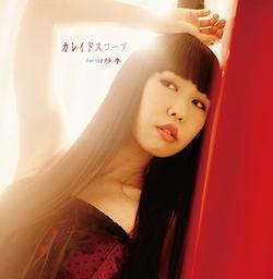 畑田紗李(はただ さりー)の3枚目のシングルCD「カレイドスコープ」が平成27年10月28日に発売開始となります。