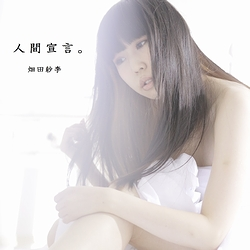 畑田紗李(はただ さりー)の待望のファーストアルバム「人間宣言。」が平成28年11月2日に発売開始となります。