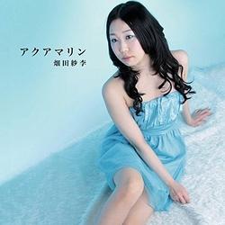 畑田紗李(はただ さりー)のデビューCD「アクアマリン」が平成24年3月23日に発売開始となります。