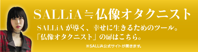 SALLiAの仏像オタクニスト