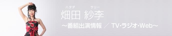 番組出演情報(TV・ラジオ・Web)