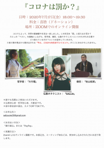 2020年7月17日(金)にSALLiAがオンラインイベントに出演いたします。