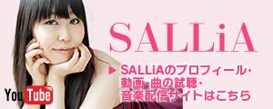 SALLiA(畑田紗李)プロフィールと動画