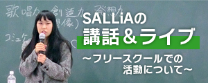 SALLiA(畑田紗李)の講和&ライブ~フリースクールでの活動について~