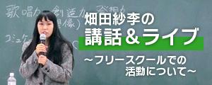 畑田紗李の講和&ライブ~フリースクールでの活動について~