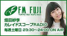 FM FUJI 畑田紗李・カレイドスコープRADIO