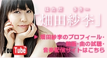 畑田紗李(ハタダサリー)プロフィールと動画