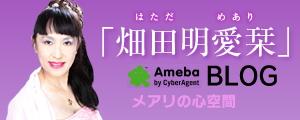 畑田明愛栞(ハタダメアリ)アメーバブログ「メアリの心空間」