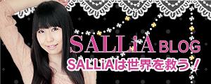 SALLiA(畑田紗李)アメーバブログ「SALLiAは世界を救う!」