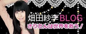 畑田紗李(ハタダサリー)アメーバブログ「さりタンは世界を救う!」