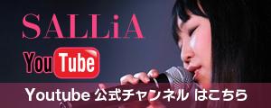 Youtube「SALLiA(畑田紗李)・公式チャンネル」