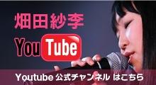 Youtube「畑田紗李・公式チャンネル」