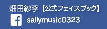 畑田紗李(ハタダサリー)公式Facebook