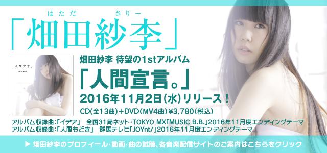 畑田紗李のプロフィール・動画・曲の試聴、各音楽配信サイトのご案内はこちらをクリック