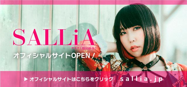 SALLiAのプロフィール・動画・曲の試聴、各音楽配信サイトのご案内はこちらをクリック